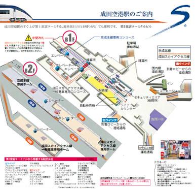 Narita_st_l1
