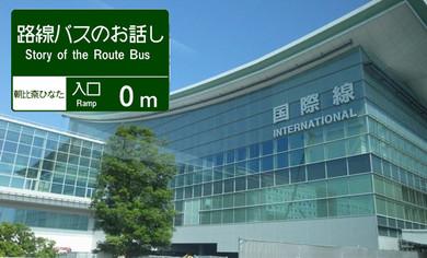 Haneda_01