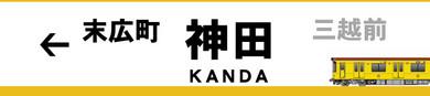 Kanda_2
