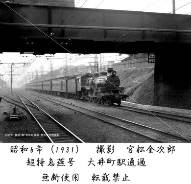 第144回鐡道記念日 特集 第一列車富士・超特急燕で行くシベリア経由欧 ...